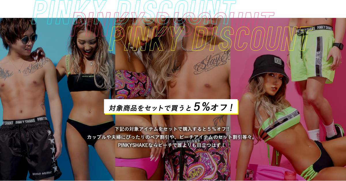 PINKY DISCOUNT